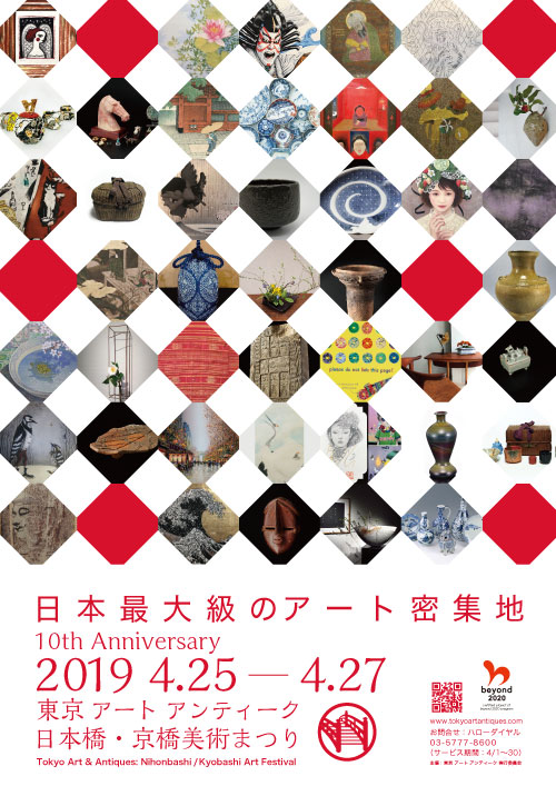 Poster of Tokyo Art & Antique this year