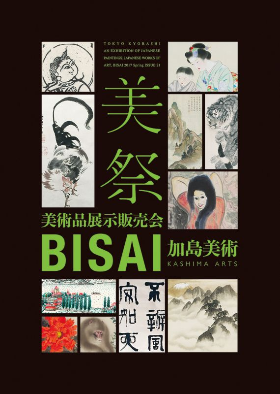 Sales Exhibition of Japanese Art -BISAI-