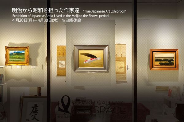 "[Postponed]  ""The Japanese Art Exhibition"" Exhibition of Japanese Artists -Lived in the Meiji to the Showa period"