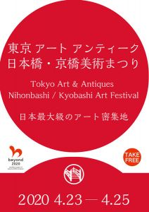 Tokyo Art & Antiques 2020 (updated 4/2)